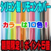 シリコン リモコン RCPnewlife マラソン