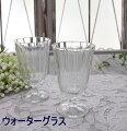 スタイルロココ アンティーク風なガラス食器 アンナ・ウォーターグラス ガラス グラス コップ ポルトガル製 おしゃれ シャビーシック