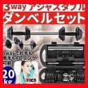 ダンベル 鉄アレイ 20kg ダンベル 10kg ×2セット アジャスタブル