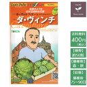 野菜のタネ ダ・ヴィンチ(カリフ...