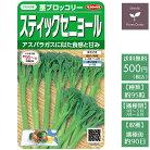 野菜の種実咲野菜2505スティックセニョール茎ブロッコリー