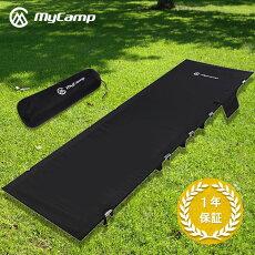GoCampキャンプコットアウトドア用折りたたみベッド軽量コンパクトツーリングにも最適