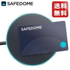 GPSで財布を守るスマートトラッカーSAFEDOME紛失防止タグワイヤレス充電式
