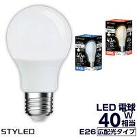 STYLED(スタイルド)E26口金LED電球一般電球形40W相当広配光タイプ電球色(485lm)・昼光色(485lm)