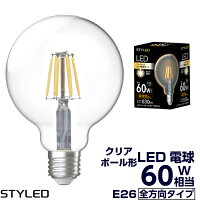 STYLED(スタイルド)LED電球E26口金60W相当・830ルーメン・全方向タイプ・電球色フィラメントクリア電球タイプボール電球形