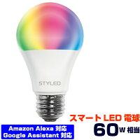 【送料無料】Wi-Fi スマート電球 LED電球 60W相当 Amazon Alexa/Google Assistant対応 810ルーメン 調光 調色