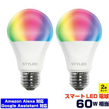 【送料無料・2個セット・1個当たり1,990円】Wi-Fi スマート電球 LED電球 60W相当 Amazon Alexa/Google Assistant対応 810ルーメン 調光 調色