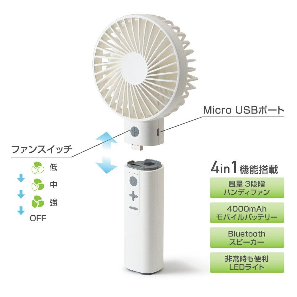 【送料無料】充電式マルチポータブルファン4in14000mAhモバイルバッテリーLEDライトBluetoothスピーカーハンディファン扇風機ホワイト