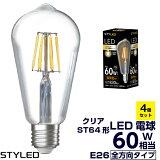 4個セット【1個当たり520円】STYLED(スタイルド)LED電球 E26口金 60W相当・830ルーメン・全方向タイプ・電球色 フィラメント クリア電球タイプ ST64 エジソン電球
