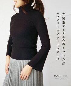 「style」(ブラック)大定番アイテムの着まわし方法ベルスリーブのタートルネックまとめ1/29新作
