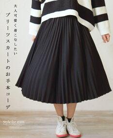 「style」大人キレイに着こなしたいプリーツスカートのお手本コーデ1/8新作