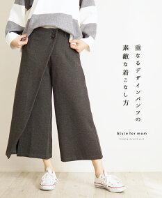 「style」重なるデザインパンツの素敵な着こなし方3/11新作