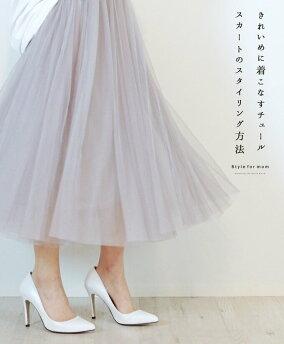 (グレー)きれいめに着こなすチュールスカートのスタイリング方法4/15新作