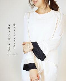 (ホワイト)袖プリーツブラウスの女性らしい着こなし方4/15新作