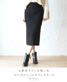 (ブラック)お洒落ラインを愉しむ。ロングのニットタイトスカート10/12新作