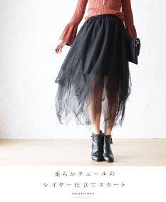 柔らかチュールのレイヤー仕立てスカート♪10/16新作
