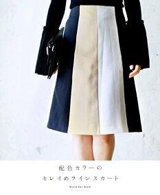 配色カラーのキレイめラインスカート10/31新作