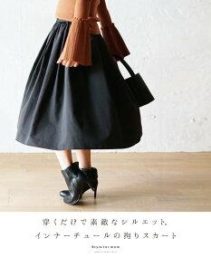 (ブラック)穿くだけで素敵なシルエット。インナーチュールの拘りスカート11/18新作