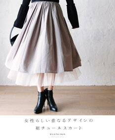 (ベージュ)女性らしい重なるデザインの裾チュールスカート11/15新作