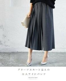 (グレー)プリーツスカート見えの大人ワイドパンツ12/4新作