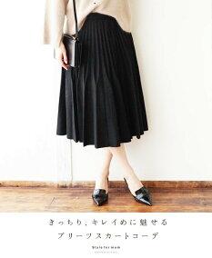 きっちり、キレイめに魅せるプリーツスカートコーデ12/11新作