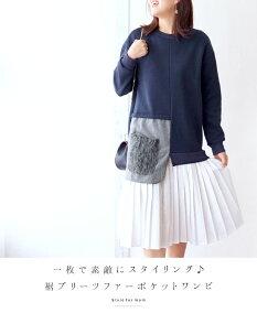 一枚で素敵にスタイリング♪裾プリーツファーポケットワンピ12/27新作