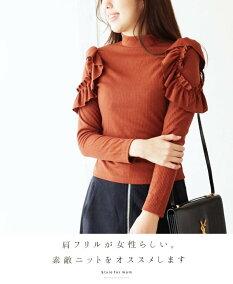 肩フリルが女性らしい。素敵ニットをオススメします12/23新作