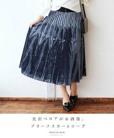 光沢プリーツの落ち感スカートの着こなし方12/16新作