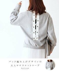 (ピンクベージュ)ゆったり袖のとろみシャツで女性らしいコーデ集。10/31新作