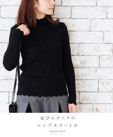 (ブラック)花びらネックのシンプルタートル1/20新作