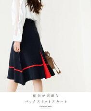 配色が素敵なバックスリットスカート2/6新作
