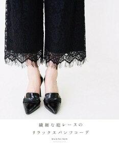 繊細な総レースのリラックスパンツコーデ2/12新作