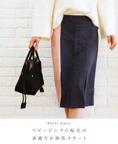 styleluxeベビーピンクの配色が素敵なお洒落スカート1/28新作
