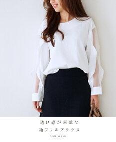 (ホワイト)透け感が素敵な袖フリルブラウス2/19新作