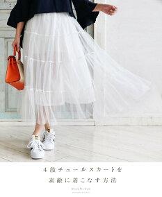 (ホワイト)4段チュールスカートを素敵に着こなす方法2/27新作