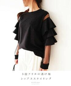 (ブラック)3段フリルの透け袖トップススタイリング3/18新作
