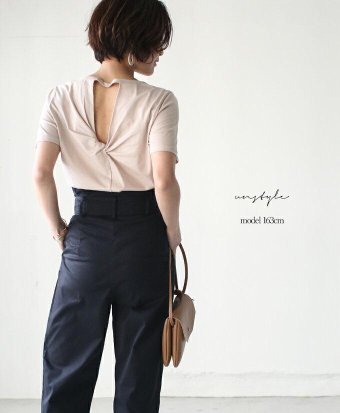 【大特価1845円アウトレット返品・交換不可】大人女性の後ろ姿をバックツイストTシャツ「unstyle」|style forme