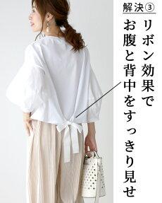 (ホワイトベージュブラック)ぽわん袖と後ろリボンで上半身の悩みを全て解決「forme」トップスポワンバックリボン異素材二の腕肩幅ウエスト着やせホワイトベージュブラックレディースファッション【F200718】