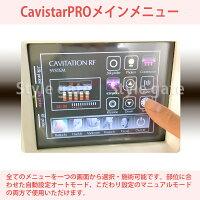 家庭・業務用キャビテーション28KHz40KHzラジオ波CavistarPRO
