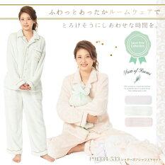 日本企画New【もこもこルームウェア】優しい肌触りシャギーボア前開き上下セット長袖冬パジャマ可愛いあったかふわもこ長袖パジャマ10P06Aug16