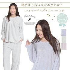 日本企画(8月末入荷予約)ふわもこシャギーボアプルオーバー上下セットスイートオブルームス(SuiteofRooms)プレゼントに最適