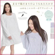日本企画(8月末予約)シャギーボアワンピースふわもこシャギーボアワンピーススイートオブルームス(SuiteofRooms)プレゼントに最適