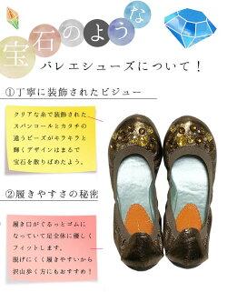 レイドロークReidroパールBLONZE(ブロンズ)レディース靴宝石のような石がついたバレエシューズまるで素足のような履き心地COCUE完全復刻サイズ22.5cm23.0cm23.5cm34.0cm24.5cm25.0cm