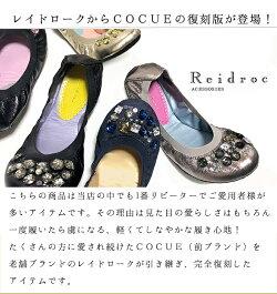 ★9月入荷【秋冬新作ご予約開始】レイドロークReidroパールパールINDIG(インディゴ)レディース靴宝石のような石がついたバレエシューズまるで素足のような履き心地COCUE完全復刻サイズ22.5cm23.0cm23.5cm34.0cm24.5cm25.0cm