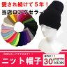 スノーボード ニット帽 イカ帽 帽子 毎日使ってほしい ニット帽 レディース 全30カラ−男女兼用