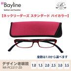 老眼鏡 女性 おしゃれ 男女兼用 軽量 ネックリーダーズ 首かけ ブルーライトカット 眼鏡ケース付き バイカラー (クリアレッド×ネイビー) 度数 1.0 1.5 2.0 2.5 3.0 ブランド Bayline ベイライン