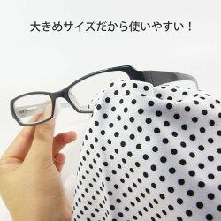 おしゃれで可愛い眼鏡拭き♪ドット柄(ホワイト小)