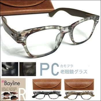 ベイラインリーディンググラス(老眼鏡)2トーンカラーエレガントストーン/プラスチックケース