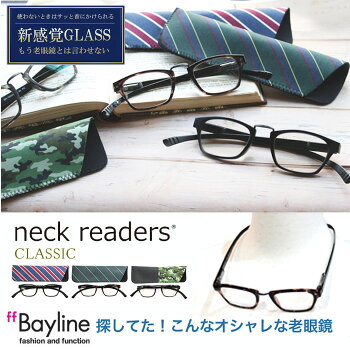老眼鏡ネックリーダーズウイリントン機能性を追求した新感覚リーディンググラスPCメガネベイラインスマートフォン・携帯の文字小さくないですか・?便利なスマホ老眼鏡老眼鏡おしゃれ自宅でお試し