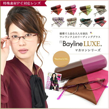 BaylineLUXEPCノンフレームリーディンググラス(老眼鏡)クロスセット全8色老眼鏡おしゃれ女性